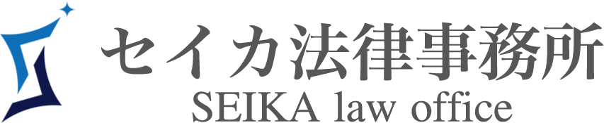 Seika Law Office